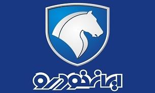مرحله دوم پیشفروش ۸ محصول ایران خودرو