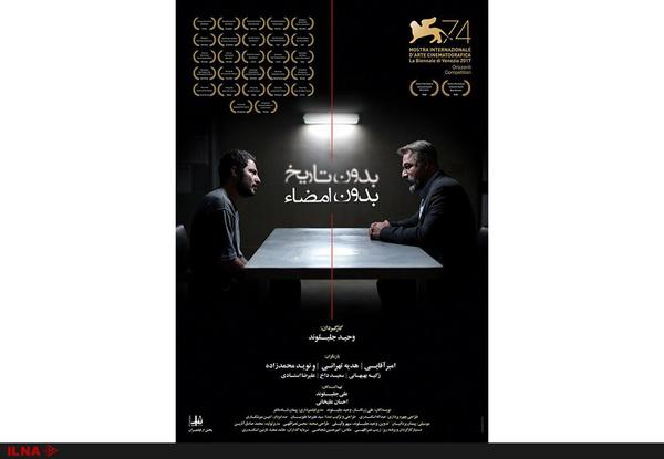 """تیزر فیلم سینمایی """"بدون تاریخ، بدون امضاء""""منتشر شد+ویدیو"""