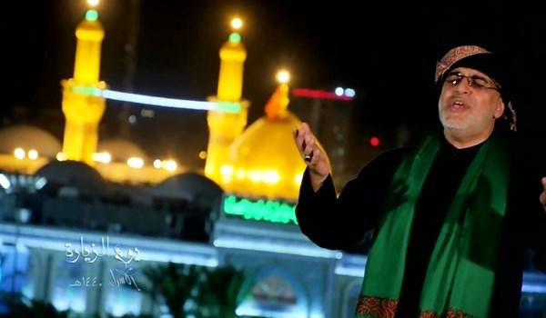 نماهنگ سه زبانه «یومالزیاره» از نزار قطری