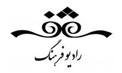 «جهاننما» ویژه جشنواره جهانی فیلم فجر در رادیو فرهنگ