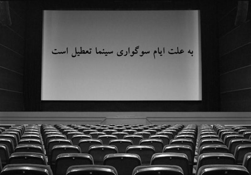 سینماهای کشور از امروز تعطیل میشود