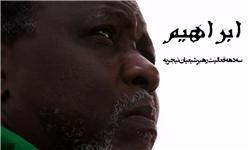 تاثیر شخصیت امام خمینی (ره) بر «شیخ زکزاکی» در مستند ابراهیم