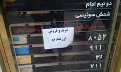 صرافیها همچنان ارز نمیفروشند/ حذف موقت بازار ارز از اقتصاد ایران