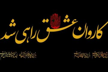 تصاویر و پوسترهای زیبا ویژه روز دوم محرم/ورود کاروان امام حسین (ع) به کربلا