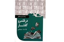 مروری بر تاریخ سینمای ایران در یک کتاب