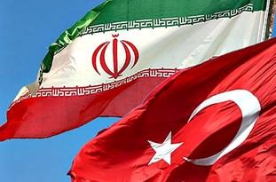 تاسیس بانک مشترک ایران و ترکیه توسط بخش خصوصی/مبادلات اقتصادی کدام کشور بعد از تحریمها با ایران افزایش مییابد