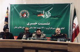 کنگره ملی سرداران و یک هزار و ۴۰۰ شهید شهرستان فلاورجان برگزار میشود