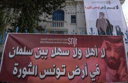 تلاش ریاض برای عادی جلوه دادن سفر ۴ ساعته «بن سلمان» به تونس