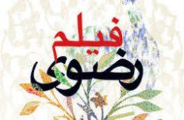 راهیابی ۷۲ اثر به مرحله پایانی جشنواره فیلم رضوی یزد