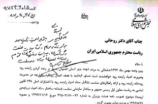 موافقت رئیسجمهور با تشکیل ستاد احیای زایندهرود+ عکس