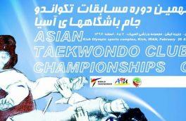 کیش میزبان رقابتهای تکواندو جام باشگاههای آسیا و جام فجر