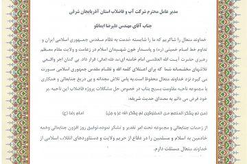 قدردانی فرمانده سپاه عاشورااز مدیریت شرکت آب و فاضلاب آذربایجان شرقی
