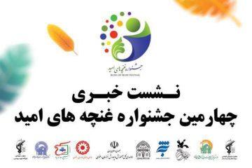 برگزاری چهارمین جشنواره غنچههای امید در مشهد