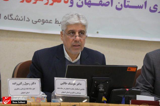 نشست خبری هفته پژوهش و فناوری استان اصفهان