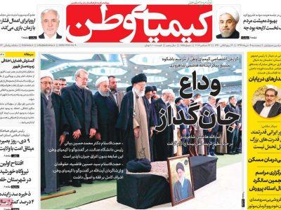 عناوین روزنامه های امروز اصفهان