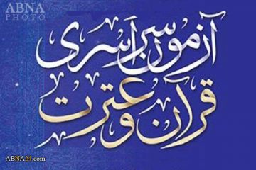 ثبتنام ۲۲۰۲ نفر از استان اصفهان در آزمون سراسری قرآن و عترت