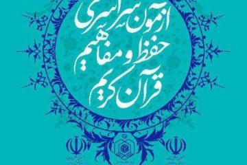 آزمون سراسری حفظ و مفاهیم قرآن کریم اسفند ماه برگزار میشود