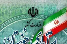 دعوت گزینشی خبرنگاران به جلسات استانداری خوزستان