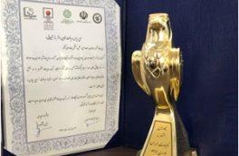 دریافت نشان و کسب رتبه برتر روابطعمومی سازمان در چهارمین جشنواره تبلیغات ایران