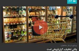 برخورد با فروشگاه زنجیرهای متخلف در قزوین