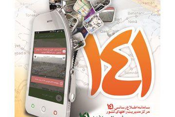 رضایتمندی ۸۰ درصدی کاربران از پاسخگویی اپراتورهای سامانه تلفنی ۱۴۱