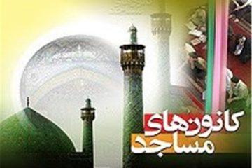 مساجد به کانون های فرهنگی در اقصی نقاط کشور تبدیل شود