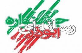 ستارههای فارس در دومین جشنواره رسانهای ابوذر خوش درخشیدند