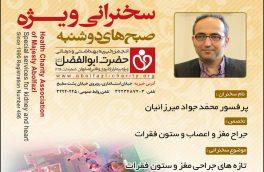 گزارش تصویری جلسه صبح دوشنبه انجمن خیریه بهداشتی و درمانی حضرت ابوالفضل (ع)