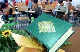 بیش از ۷۴ هزار دانشآموز کرمانشاهی در طرح حفظ جزء ۳۰ شرکت میکنند