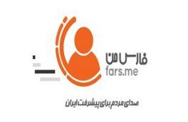 پیگیری ۹ سوژه مردمی در هفته گذشته در خوزستان