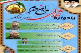 اولین یادواره شهدای مدافع حرم در پارسیان برگزار میشود