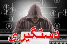 عامل تشویش اذهان عمومی در شبکههای اجتماعی کوهدشت دستگیر شد