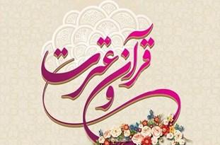 تشریح برنامههای هفته قرآن و عترت در لرستان