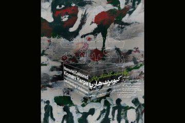 نقاشیهایی از «خاطرات رنگیافته»