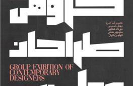 نمایشگاهی از آثار «طراحان معاصر»