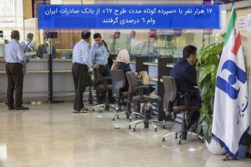 ۱۷ هزار نفر با «سپرده کوتاهمدت طرح ۶٧» از بانک صادرات ایران وام ۶ درصدی گرفتند