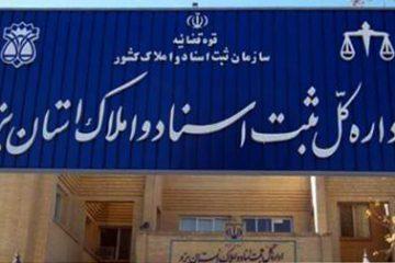 درآمدهای ثبت اسناد و املاک استان یزد ۷۱ در رشد یافت