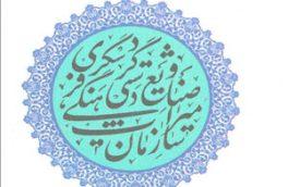 ۳ هزار و ۲۳۵ مورد بازدید نظارتی از تاسیسات گردشگری استان کرمان