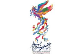 شهرکرد میزبان سی و هفتمین جشنواره تئاتر فجر میشود