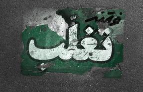 ماجرای واکنش رهبر انقلاب به انتشار یک اتهام علیه فائزه هاشمی