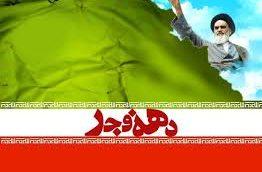 اجرای ۱۵۰برنامه فرهنگی ورزشی به مناسبت دهه فجر در استان ایلام