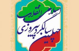 ۸۶ عنوان برنامه در کمیته ایثارگری ستاد دهه فجر اجرا میشود