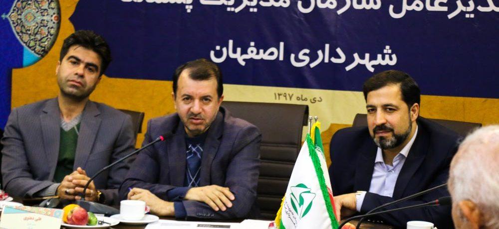 نشست خبری مدیرعامل سازمان پسماند شهرداری اصفهان