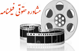 نقش مشاوران حقوقی در سینما و تلویزیون