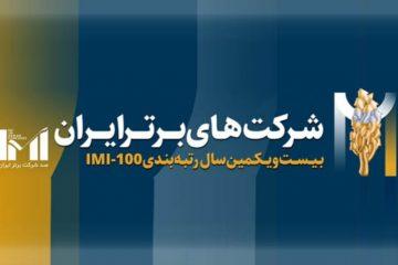 کسب مقام نخست شرکت مخابرات ایران در رتبه بندی ۵۰۰ شرکت برتر