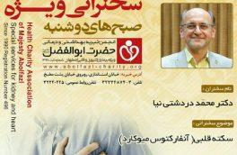 جلسه صبح دوشنبه انجمن خیریه بهداشتی و درمانی حضرت ابوالفضل (ع) برگزار شد