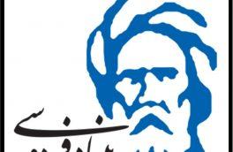 فراخوان اعطای دفتر نمایندگی بنیاد فردوسی در شهرهای ایران