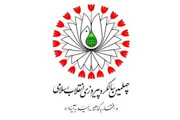 برگزاری ۲۶۴ برنامه به مناسبت چهلمین سالگرد پیروزی انقلاب اسلامی در شاهینشهر و میمه