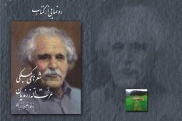 مجموعه شعرهای گیلکی عزتاله زرندیان منتشر شد