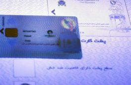بیش از ۸۰ درصد مردم اصفهان کارت ملی هوشمند دریافت کردند
